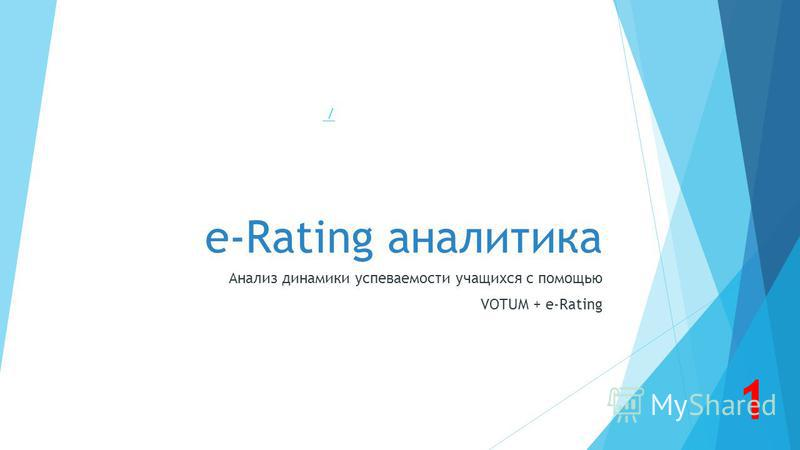 e-Rating аналитика Анализ динамики успеваемости учащихся с помощью VOTUM + e-Rating 1 /