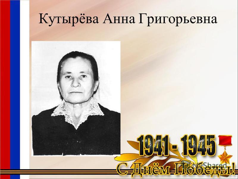 Кутырёва Анна Григорьевна