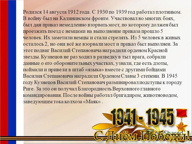 Родился 14 августа 1912 года. С 1930 по 1939 год работал плотником. В войну был на Калининском фронте. Участвовал во многих боях, был дан приказ немедленно взорвать мост, по которому должен был проезжать поезд с немцами на выполнение приказа прошло 5