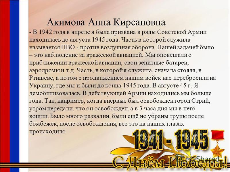 - В 1942 года в апреле я была призвана в ряды Советской Армии находилась до августа 1945 года. Часть в которой служила называется ПВО - против воздушная оборона. Нашей задачей было – это наблюдение за вражеской авиацией. Мы оповещали о приближении вр