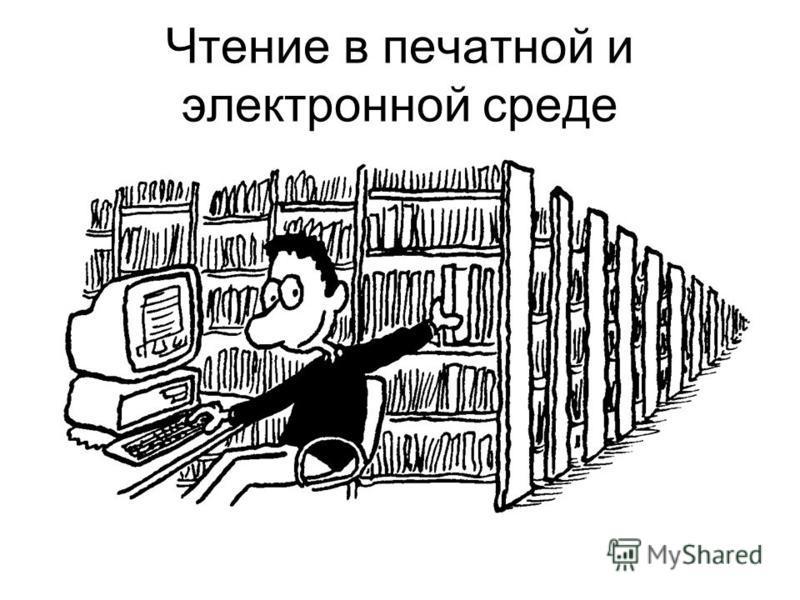 Чтение в печатной и электронной среде