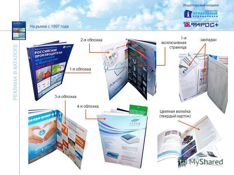 На рынке с 1997 года РЕКЛАМА В КАТАЛОГЕ 1-я обложка 2-я обложка 1-я эксклюзивная страница 3-я обложка закладки 4-я обложка Цветная вклейка (твердый картон)