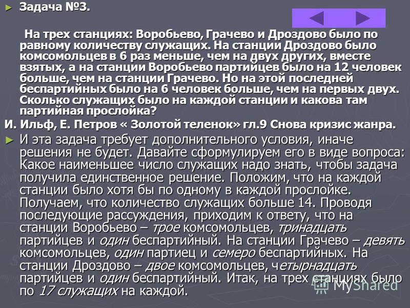 Задача 3. Задача 3. На трех станциях: Воробьево, Грачево и Дроздово было по равному количеству служащих. На станции Дроздово было комсомольцев в 6 раз меньше, чем на двух других, вместе взятых, а на станции Воробьево партийцев было на 12 человек боль