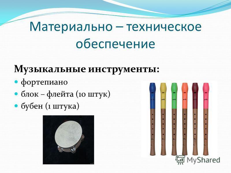Материально – техническое обеспечение Музыкальные инструменты: фортепиано блок – флейта (10 штук) бубен (1 штука)
