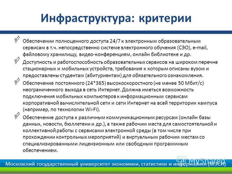 Инфраструктура: критерии Обеспечении полноценного доступа 24/7 к электронным образовательным сервисам в т.ч. непосредственно системе электронного обучения (СЭО), e-mail, файловому хранилищу, видео-конференциям, онлайн библиотеке и др. Доступность и р