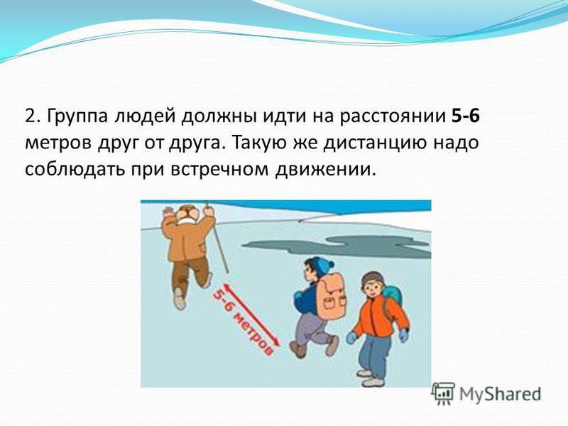 Правила поведения на водоёме зимой 1. Переходить по льду нужно по оборудованным переправам, но если их нет, то прежде, чем двигаться по льду, надо убедиться в его прочности.