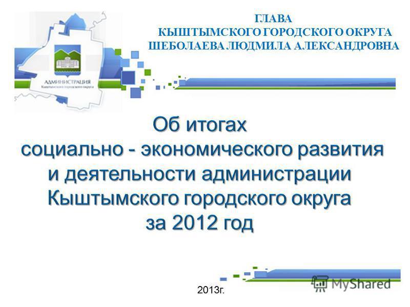 ГЛАВА КЫШТЫМСКОГО ГОРОДСКОГО ОКРУГА ШЕБОЛАЕВА ЛЮДМИЛА АЛЕКСАНДРОВНА 2013 г.