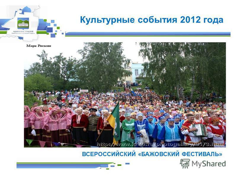 Культурные события 2012 года ВСЕРОССИЙСКИЙ «БАЖОВСКИЙ ФЕСТИВАЛЬ»