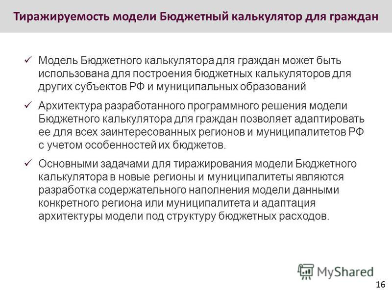 Модель Бюджетного калькулятора для граждан может быть использована для построения бюджетных калькуляторов для других субъектов РФ и муниципальных образований Архитектура разработанного программного решения модели Бюджетного калькулятора для граждан п