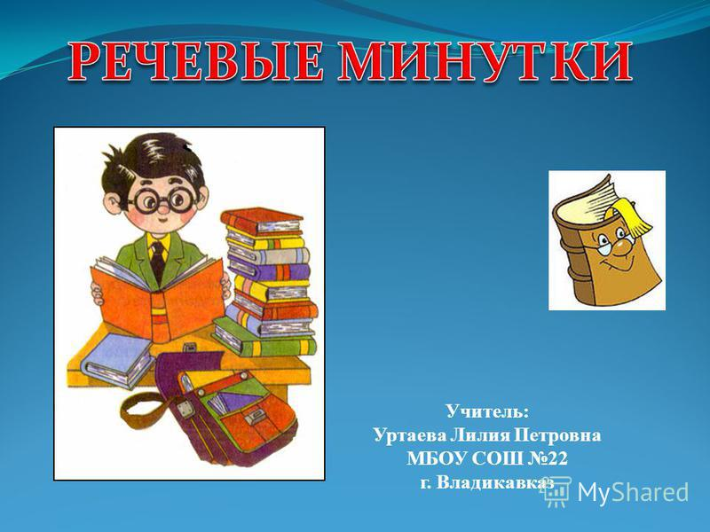 Учитель: Уртаева Лилия Петровна МБОУ СОШ 22 г. Владикавказ