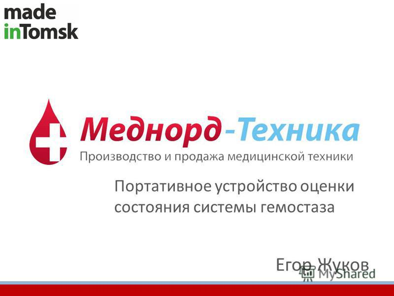 Егор Жуков Портативное устройство оценки состояния системы гемостаза