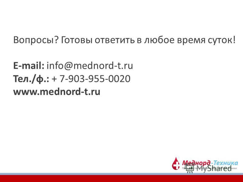 Вопросы? Готовы ответить в любое время суток! Е-mail: info@mednord-t.ru Тел./ф.: + 7-903-955-0020 www.mednord-t.ru