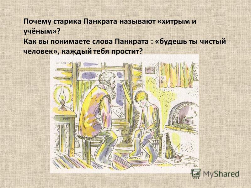 Почему старика Панкрата называют «хитрым и учёным»? Как вы понимаете слова Панкрата : «будешь ты чистый человек», каждый тебя простит?