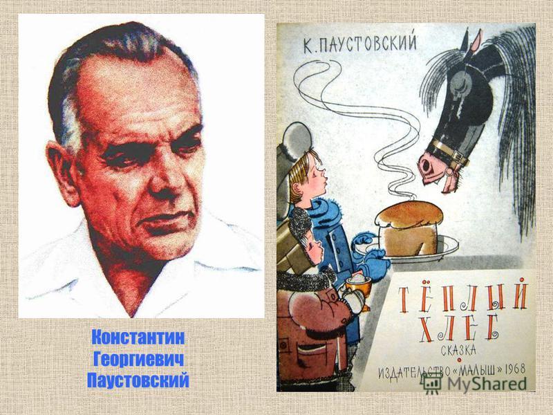 Константин ГеоргиевичПаустовский