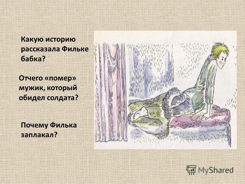 Какую историю рассказала Фильке бабка? Почему Филька заплакал? Отчего «помер» мужик, который обидел солдата?