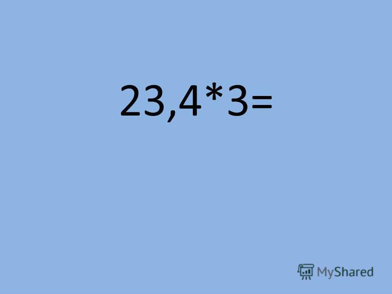 23,4*3=
