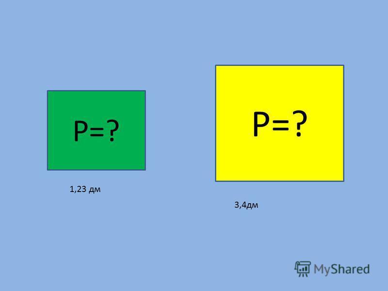 Р=? 1,23 дм 3,4 дм