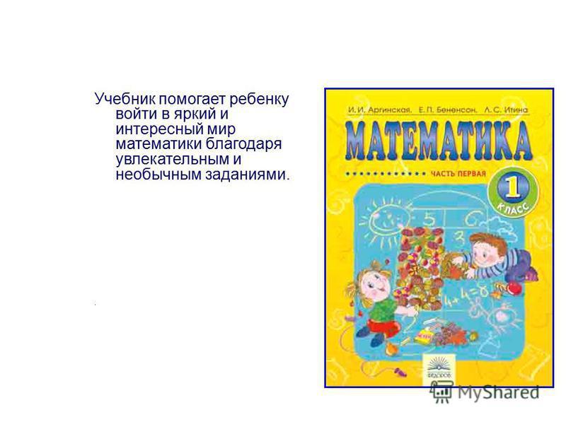 Учебник помогает ребенку войти в яркий и интересный мир математики благодаря увлекательным и необычным заданиями..