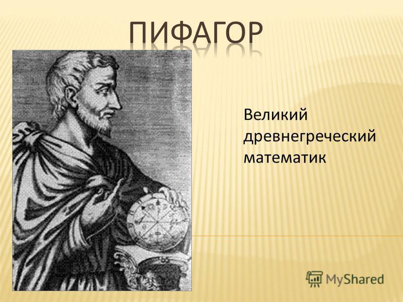 Великий древнегреческий математик