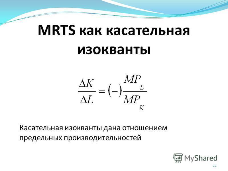 MRTS как касательная изокванты Касательная изокванты дана отношением предельных производительностей 22