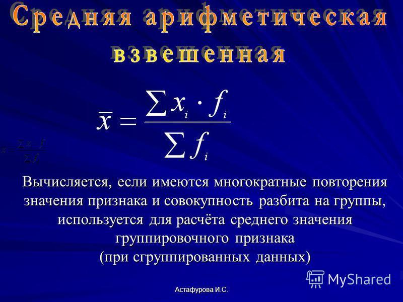 Вычисляется, если имеются многократные повторения значения признака и совокупность разбита на группы используется для расчёта среднего значения группировочного признака Вычисляется, если имеются многократные повторения значения признака и совокупност