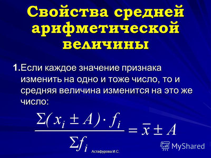 Свойства средней арифметической величины 1. Если каждое значение признака изменить на одно и тоже число, то и средняя величина изменится на это же число: