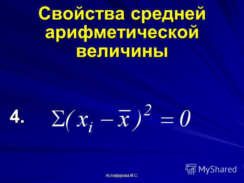 Астафурова И.С. 4. Свойства средней арифметической величины