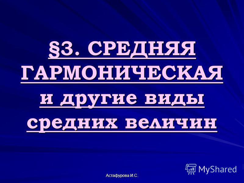 Астафурова И.С. §3. СРЕДНЯЯ ГАРМОНИЧЕСКАЯ и другие виды средних величин