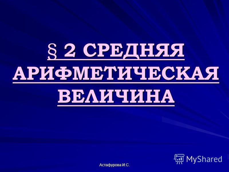 Астафурова И.С. § 2 СРЕДНЯЯ АРИФМЕТИЧЕСКАЯ ВЕЛИЧИНА