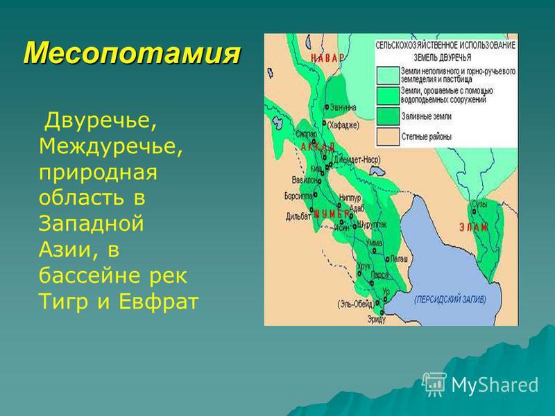 Месопотамия Двуречье, Междуречье, природная область в Западной Азии, в бассейне рек Тигр и Евфрат