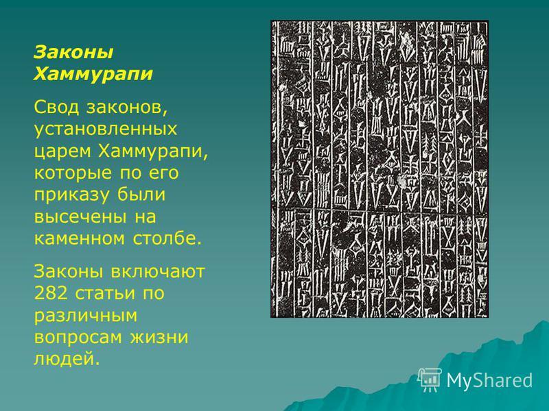 Законы Хаммурапи Свод законов, установленных царем Хаммурапи, которые по его приказу были высечены на каменном столбе. Законы включают 282 статьи по различным вопросам жизни людей.