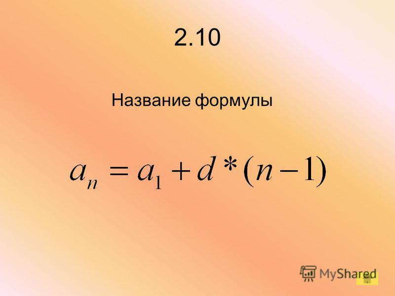 2.10 Название формулы