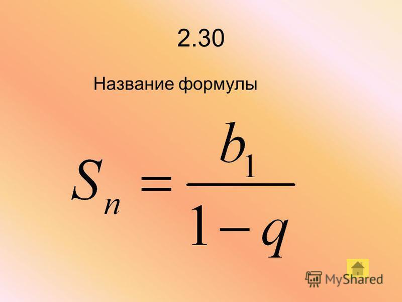 2.30 Название формулы