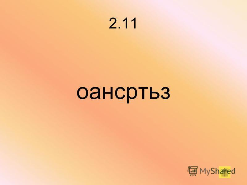 2.11 оансртьз