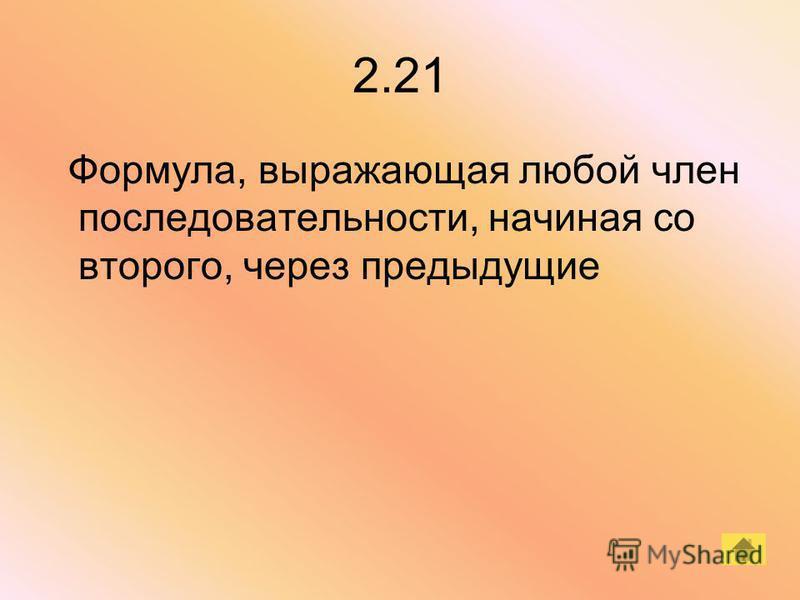 2.21 Формула, выражающая любой член последовательности, начиная со второго, через предыдущие