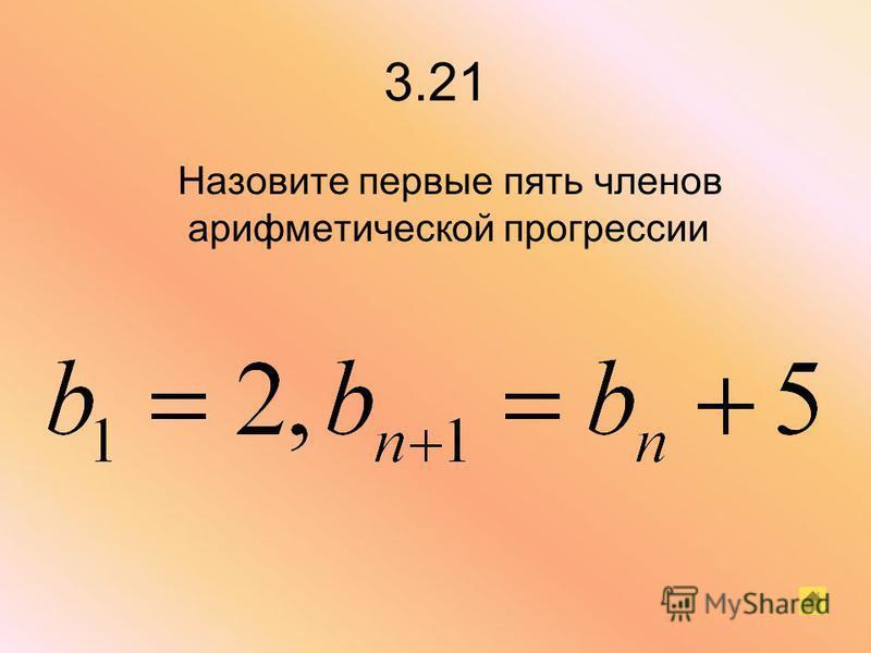 3.21 Назовите первые пять членов арифметической прогрессии