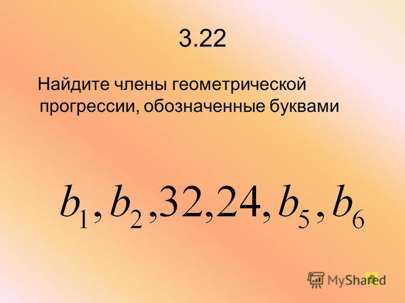 3.22 Найдите члены геометрической прогрессии, обозначенные буквами