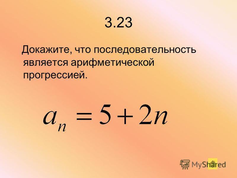 3.23 Докажите, что последовательность является арифметической прогрессией.
