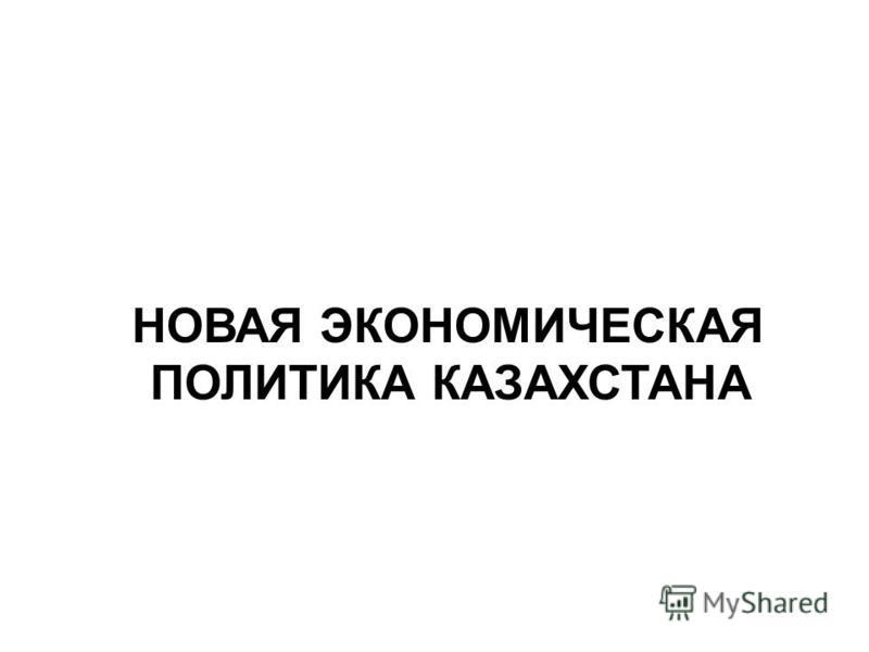 НОВАЯ ЭКОНОМИЧЕСКАЯ ПОЛИТИКА КАЗАХСТАНА