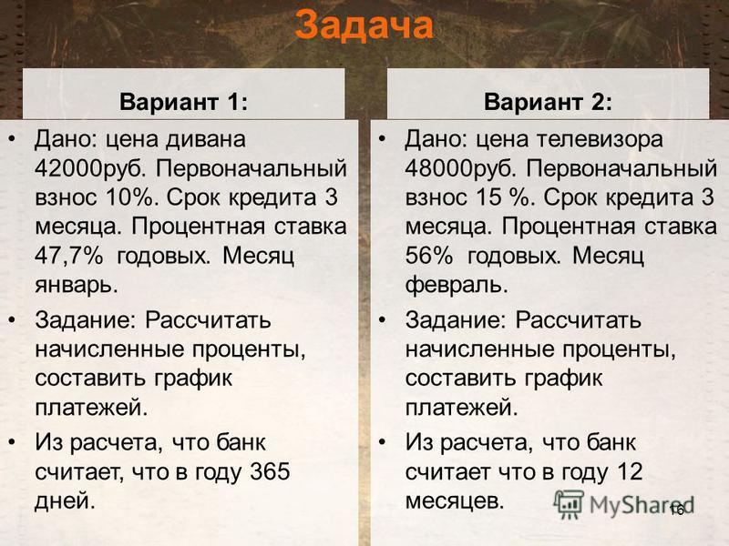 Задача Вариант 1: Дано: цена дивана 42000 руб. Первоначальный взнос 10%. Срок кредита 3 месяца. Процентная ставка 47,7% годовых. Месяц январь. Задание: Рассчитать начисленые проценты, составить график платежей. Из расчета, что банк считает, что в год