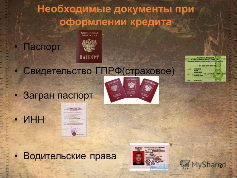 Паспорт Свидетельство ГПРФ(страховое) Загран паспорт ИНН Водительские права Необходимые документы при оформлении кредита 8