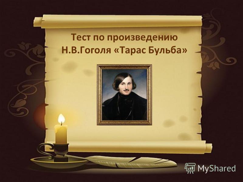 Тест по произведению Н.В.Гоголя «Тарас Бульба»