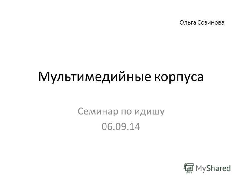 Мультимедийные корпуса Семинар по идишу 06.09.14 Ольга Созинова