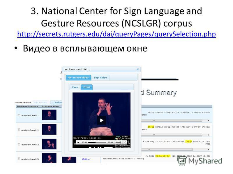 3. National Center for Sign Language and Gesture Resources (NCSLGR) corpus http://secrets.rutgers.edu/dai/queryPages/querySelection.php http://secrets.rutgers.edu/dai/queryPages/querySelection.php Видео в всплывающем окне
