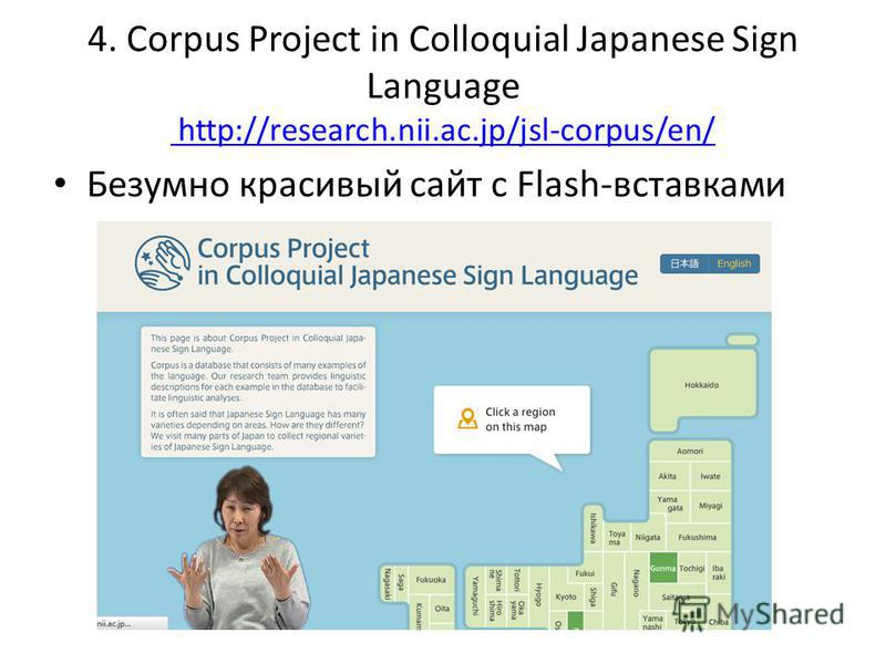 4. Corpus Project in Colloquial Japanese Sign Language http://research.nii.ac.jp/jsl-corpus/en/ http://research.nii.ac.jp/jsl-corpus/en/ Безумно красивый сайт с Flash-вставками