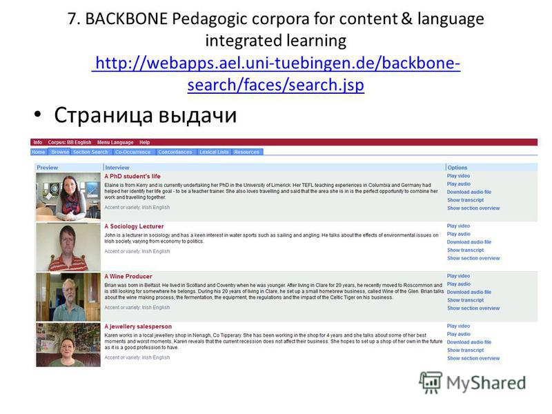 7. BACKBONE Pedagogic corpora for content & language integrated learning http://webapps.ael.uni-tuebingen.de/backbone- search/faces/search.jsp http://webapps.ael.uni-tuebingen.de/backbone- search/faces/search.jsp Страница выдачи