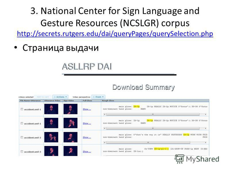 3. National Center for Sign Language and Gesture Resources (NCSLGR) corpus http://secrets.rutgers.edu/dai/queryPages/querySelection.php http://secrets.rutgers.edu/dai/queryPages/querySelection.php Страница выдачи