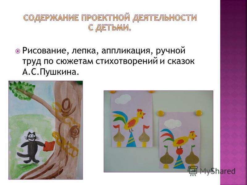 Рисование, лепка, аппликация, ручной труд по сюжетам стихотворений и сказок А.С.Пушкина.