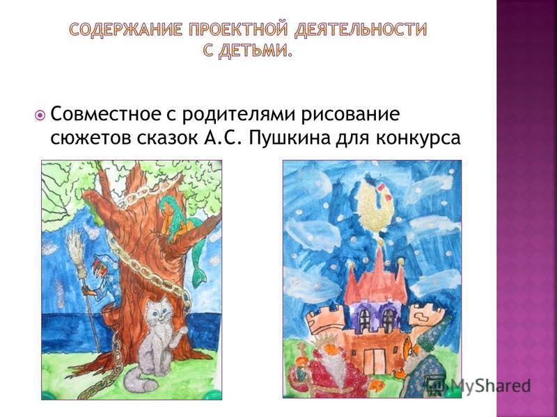 Совместное с родителями рисование сюжетов сказок А.С. Пушкина для конкурса