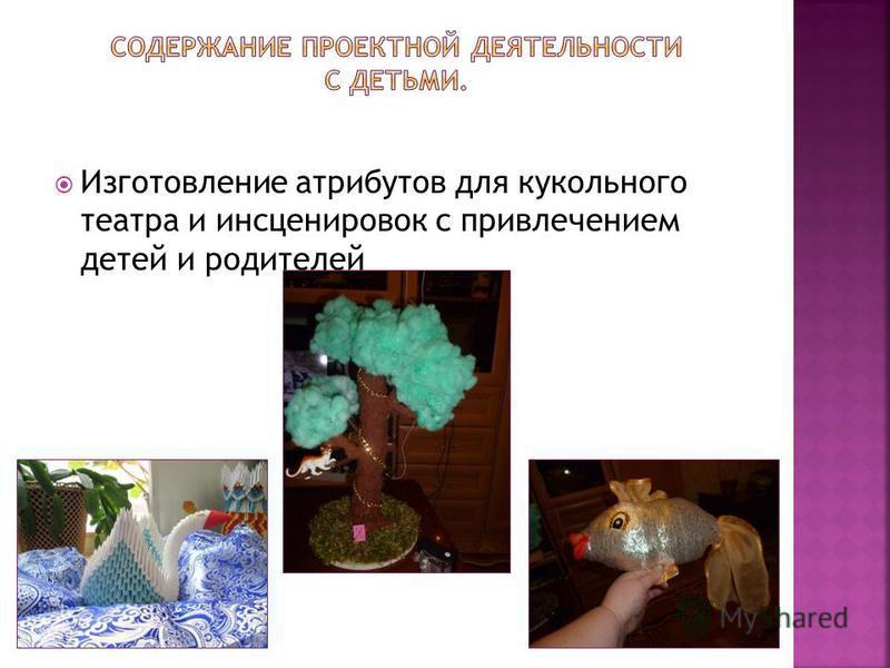 Изготовление атрибутов для кукольного театра и инсценировок с привлечением детей и родителей